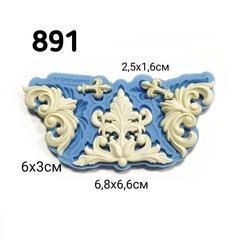 0891 Молд силиконовый. Набор орнаментов средний 2.