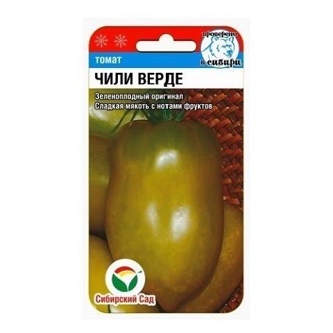 Чили Верде F1 15шт томат (Сиб Сад)