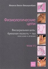 Физиологические цепи. Том VI. Висцеральная цепь: брюшная полость - таз