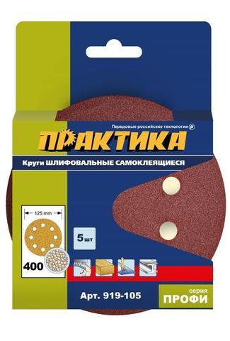 Круги шлифовальные на липкой основе ПРАКТИКА  8 отверстий,  125 мм P400  (5шт.) картонный  (919-105)