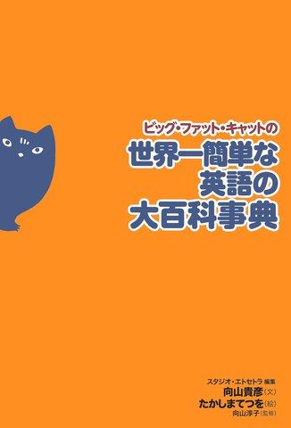 Энциклопедия большого толстого кота ビッグ・ファット・キャットの世界一簡単な英語の大百科事典