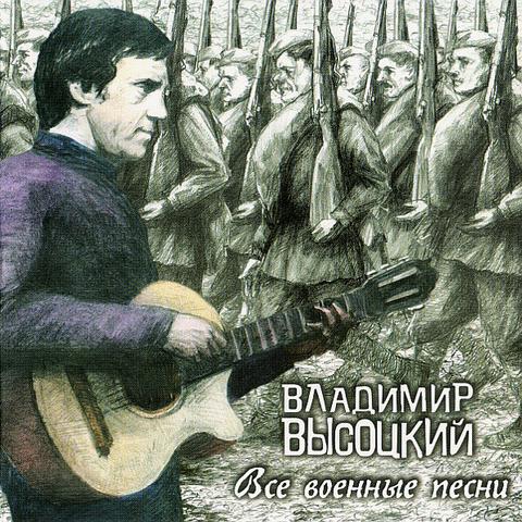 Владимир Высоцкий / Все Военные Песни (2CD)
