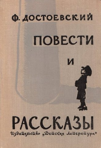 Достоевский. Повести и рассказы