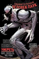 Комикс «Удивительный Человек-Паук. Новые способы умереть. Рождение Анти-Венома»