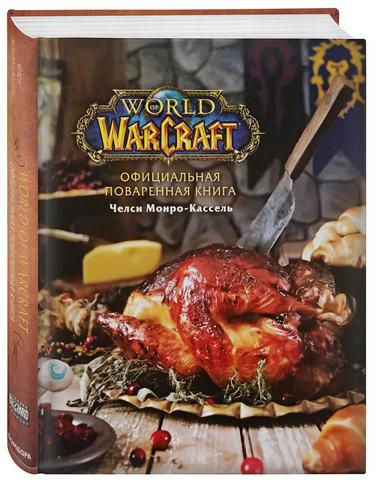 Поваренная книга World of Warcraft