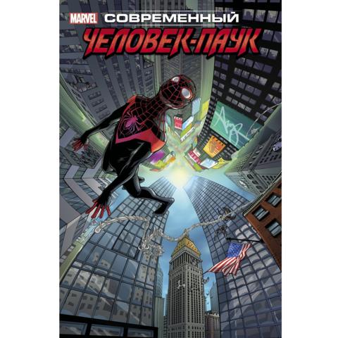 Майлз Моралес: Современный Человек-Паук. Том 2 (специальное издание)