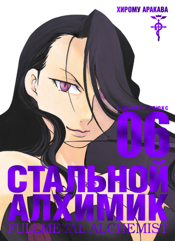 Стальной Алхимик. Книга 6