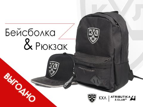 Комплект КХЛ (снэпбэк подростковый и рюкзак)