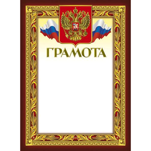 Грамота А4 230 г/кв.м 10 штук в упаковке (бордовая рамка с гербом, 49/Г)