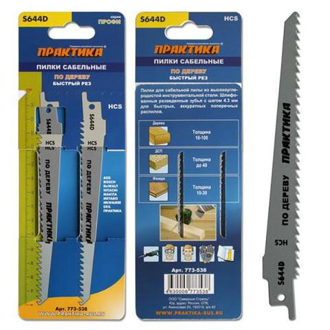 Пилки для лезвийной пилы ПРАКТИКА S644D  HCS, по дереву, шаг 4,3 мм, длина 150 мм, 2 шт (773-538)
