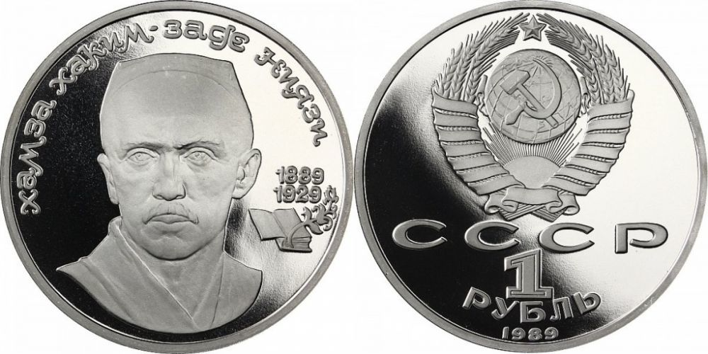 (Proof)  1 рубль - 100 лет со дня рождения узбекского поэта Хамзы Хаким-заде Ниязи 1989 г.