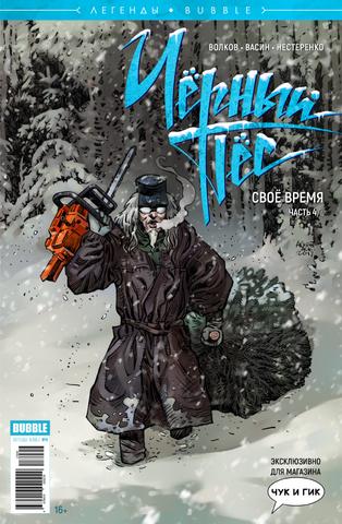Легенды BUBBLE №4. Чёрный Пёс. Свое время (эксклюзивная обложка «Чук и Гик»)