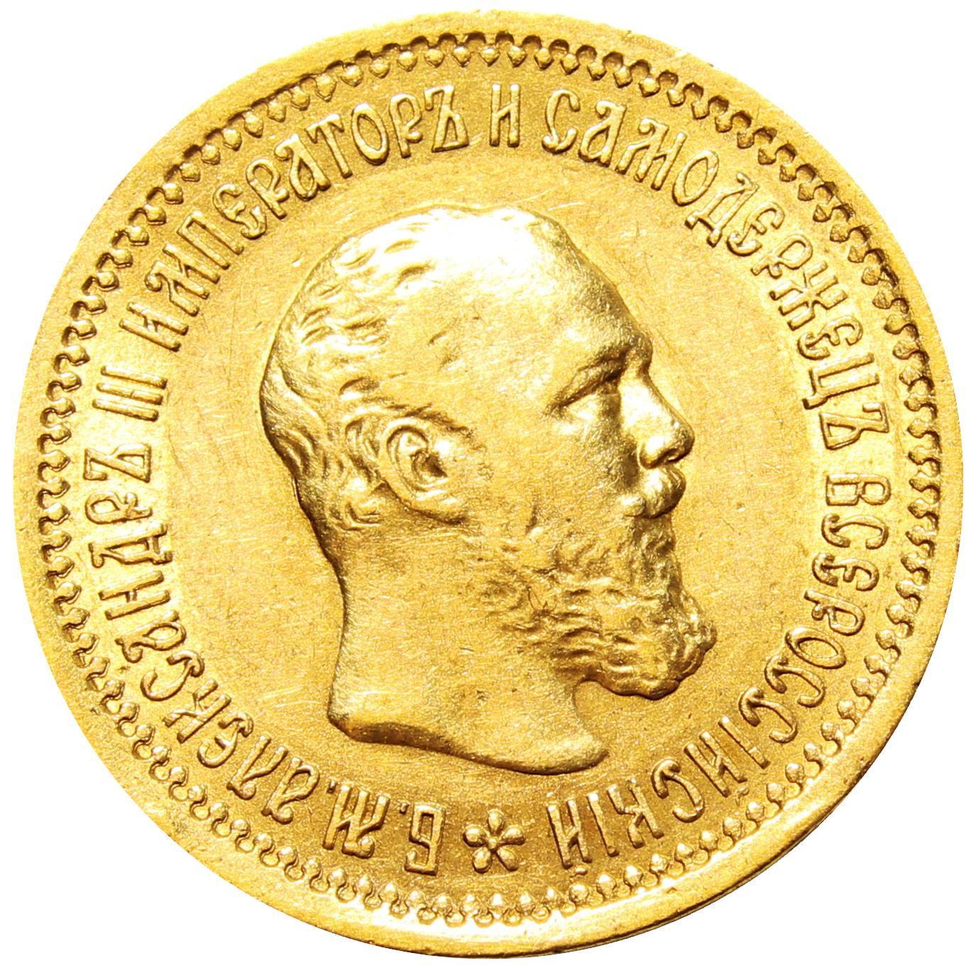 5 рублей 1889 г. АГ Александр III. Золото