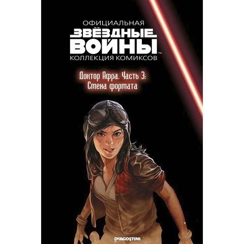 Звёздные Войны. Официальная коллекция комиксов №75