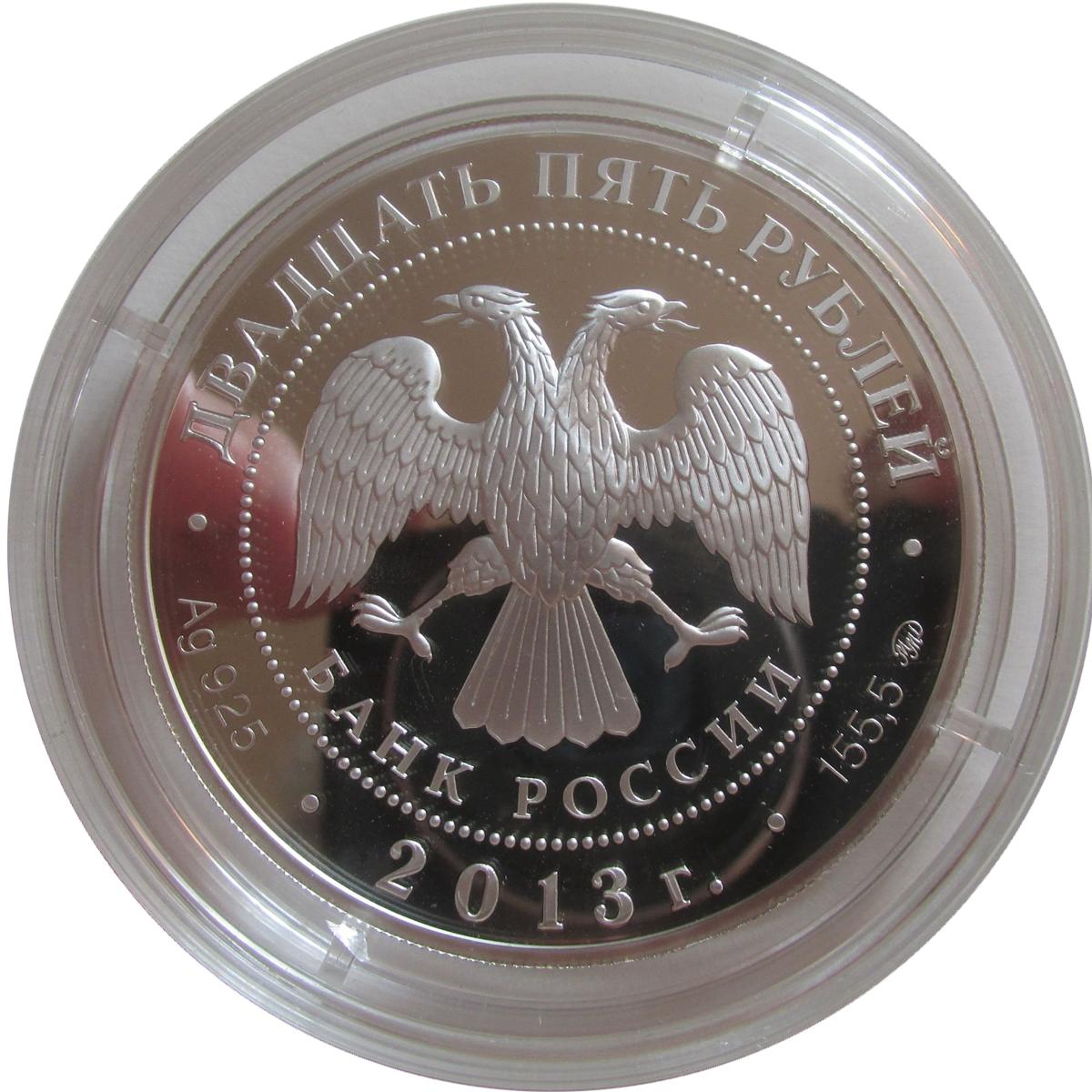 25 рублей 2013 ММД Генералиссимус Алексей Семёнович Шеин СЕРЕБРО 925 пр 155,5 грамм PROOF