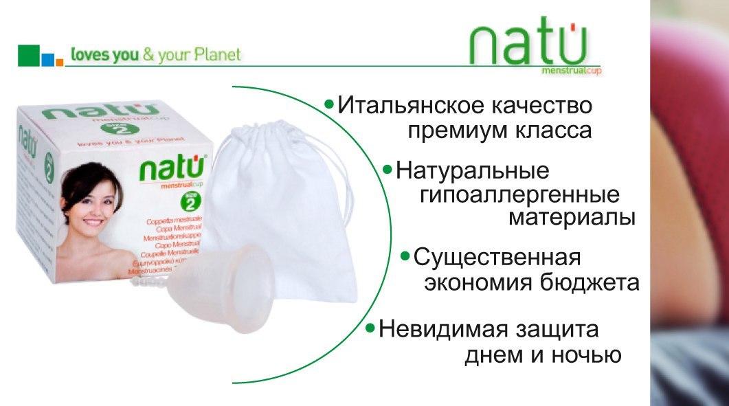 менструальная чаша NATU мягкая
