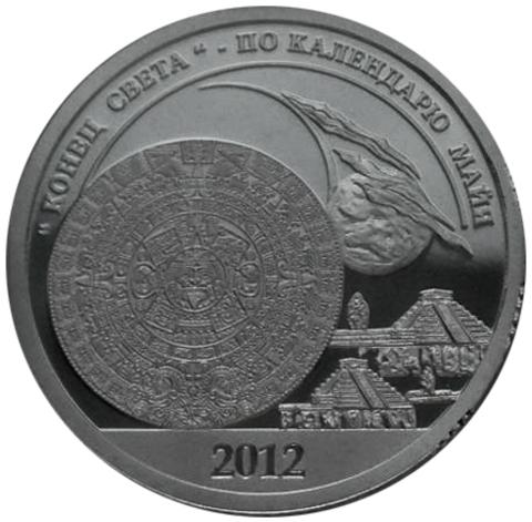 10 разменных знаков, 2012 год. СПМД, Конец света по календарю Майя. Остров Шпицберген. Алюминий
