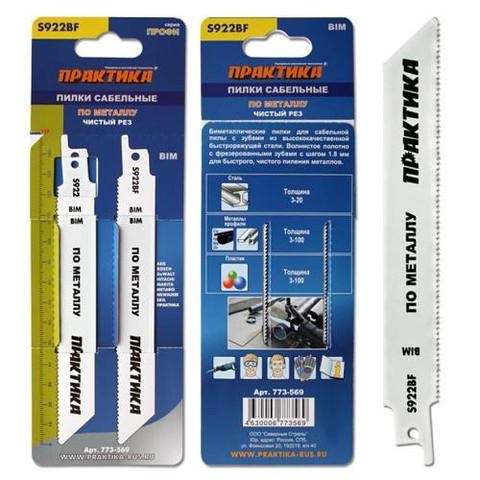 Пилки для лезвийной пилы ПРАКТИКА S922BF  BIM, по металлу, шаг 1,8 мм, длина 150 мм, 2 шт (773-569)