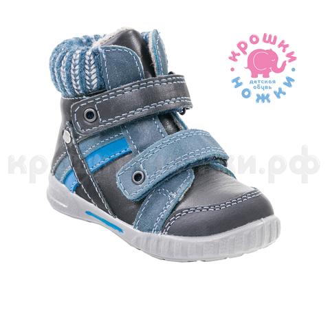Ботинки сине-голубой Котофей (ТК Луч)