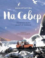 На Север. Путешествие вслед за чайкой   А. Игнатова