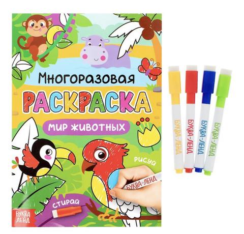 Многоразовая раскраска с цветными маркерами «Мир животных».