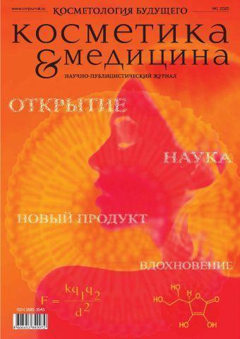 "Книги студентам медикам Журнал ""Косметика и медицина"", № 1/2020 kosm_i_med_1_2020.jpg"