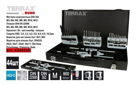 Набор метчиков и плашек M3-M12 44пр HSS-G Terrax by Ruko A245030