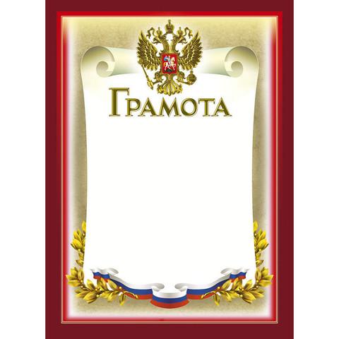 Грамота А4 230 г/кв.м 10 штук в упаковке (бордовая рамка с гербом, 50/Г)