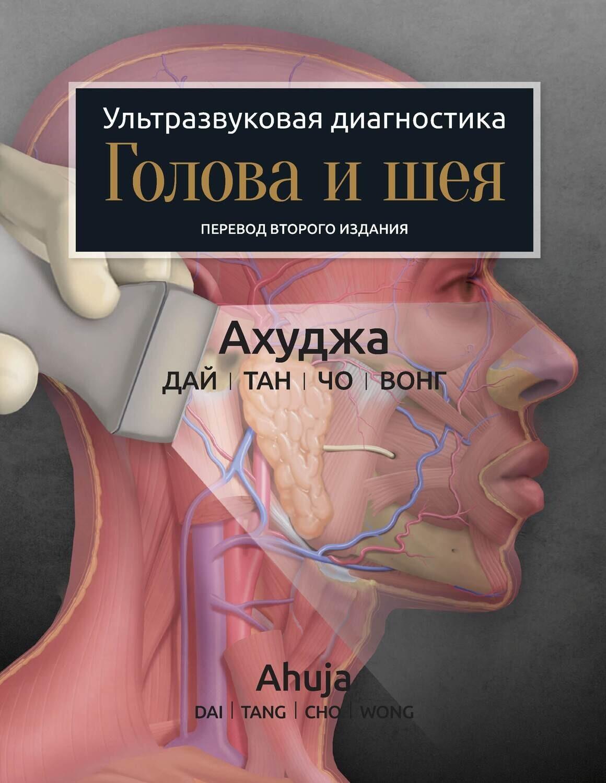 Новинки Ультразвуковая диагностика. Голова и шея uzdgish.jpg