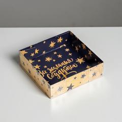Коробка для кондитерских изделий «Все желания сбудутся», 12 × 12 × 3 см