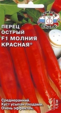 Семена Перец Молния красная F1