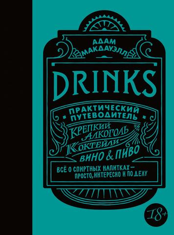 Drinks. Практический путеводитель (хюгге-формат)