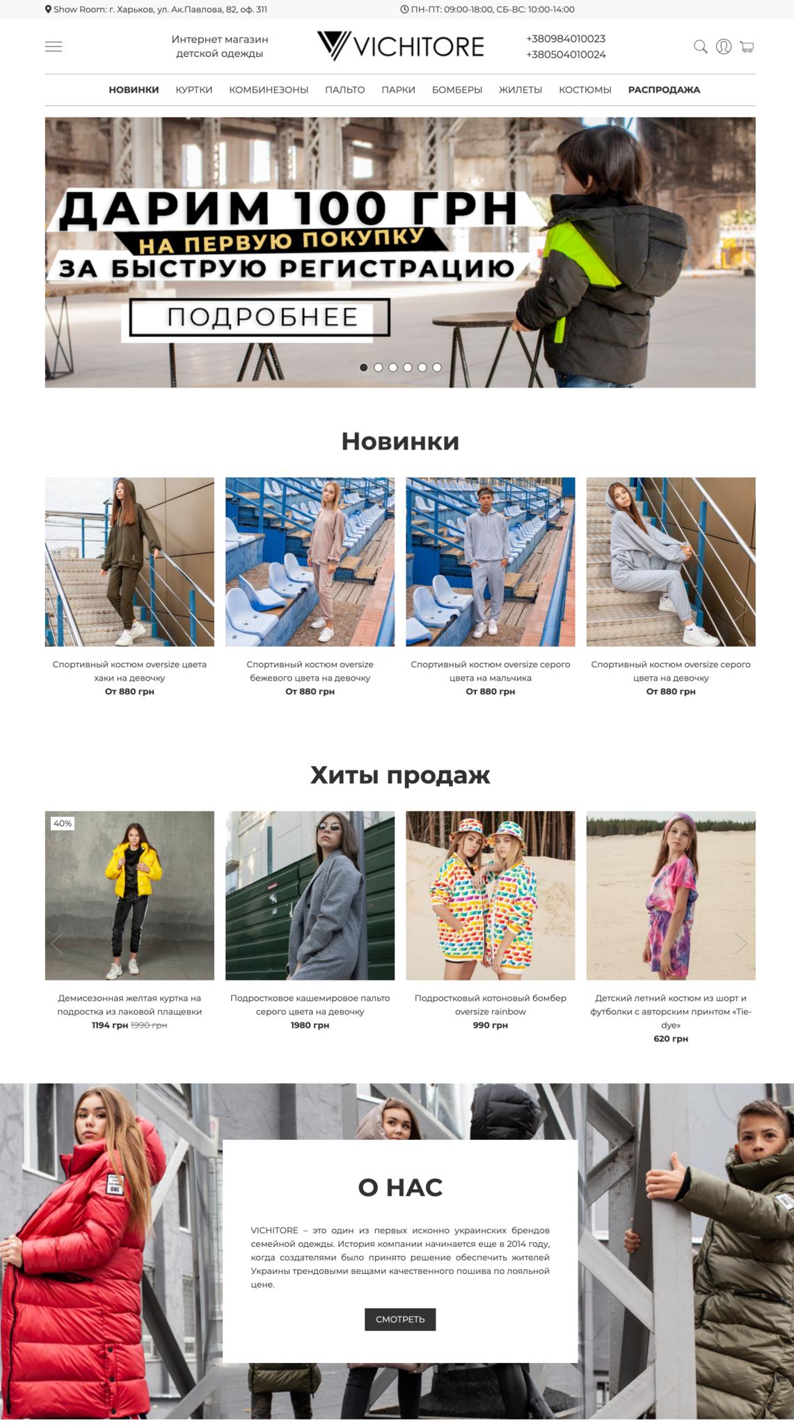 Интернет-магазин детской одежды vichitore.com