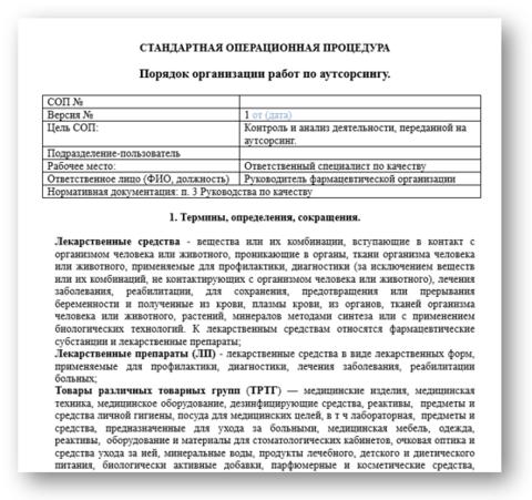 СОП Порядок организации работ по аутсорсингу