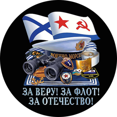 """Значок закатной """"ВМФ"""" (1)"""
