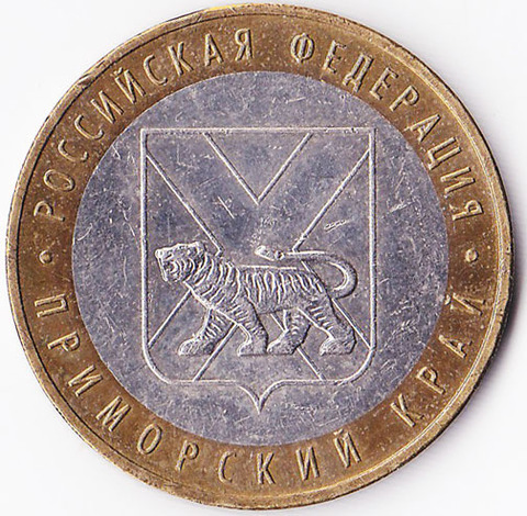 10 рублей 2006 Приморский край