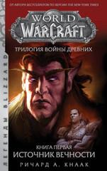 World of Warcraft. Трилогия Войны Древних. Книга первая. Источник Вечности (книга)