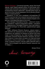 Михаил Зощенко Беспризорный гений (rebook)