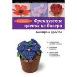 Французские цветы из бисера, артикул 978-5-699-81192-2, производитель - Издательство Эксмо