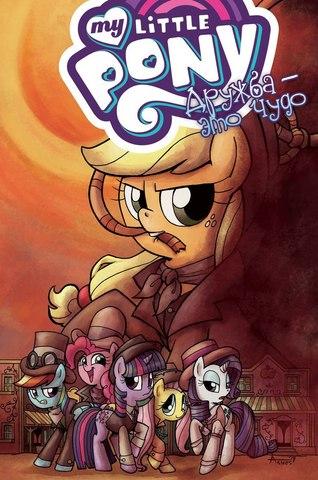 My Little Pony. Дружба - это чудо. Том 7