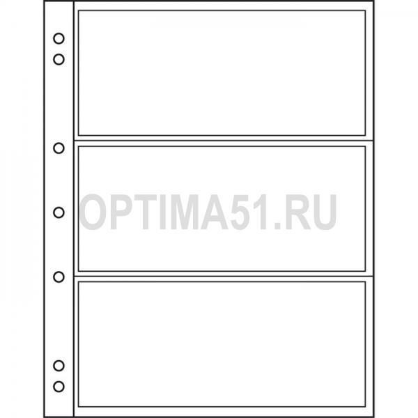 Пластиковый лист NUMIS на 3 ячейки, прозрачный