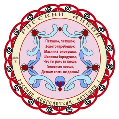 Развивающий набор наклеек «Русские добродетели: Потешки №1»