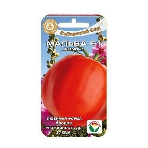 Мальва F1 15шт томат (Сиб Сад)