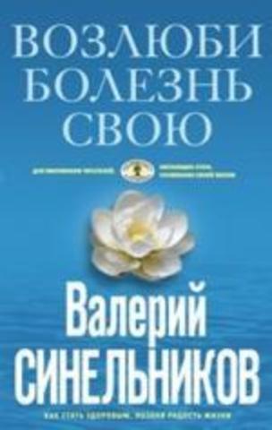 Синельников В.В.(ЦП)(о) Возлюби болезнь свою