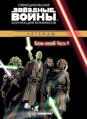 Звёздные Войны. Официальная коллекция комиксов №16 - Войны клонов. Часть 4
