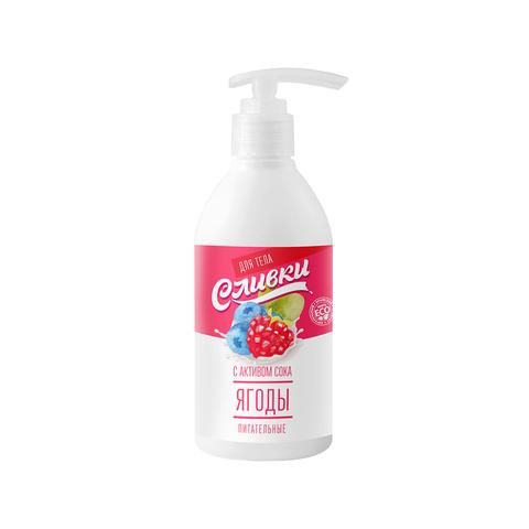 МДП Сливки для тела с активом сока красных ягод для сухой кожи, 250г