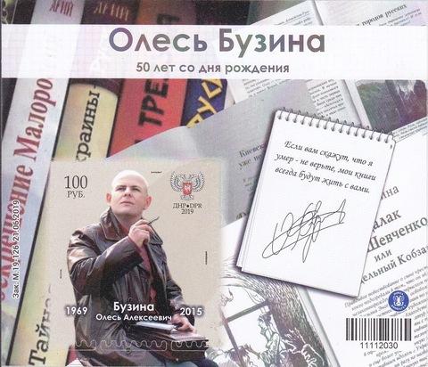Почта ДНР (2019 06.24.) Бузина Олесь Алексеевич-блок