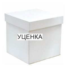 УЦЕНКА (Без дополнительной скидки), Коробка для шаров (гофроящик), Белая, 700х700х700