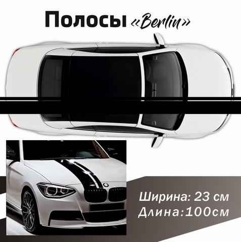 Виниловая полоса на кузов автомобиля (100 см * 23 см)