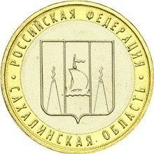 10 рублей Сахалинская область 2006 г. UNC